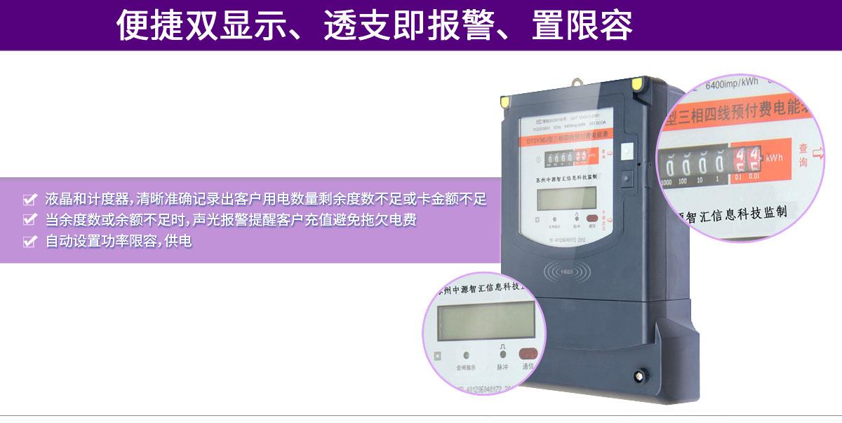预付费三相电表_产品中心